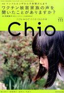 Chio(Number.111)