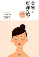 美容と東洋医学