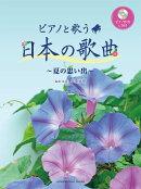 ピアノと歌う 日本の歌曲〜夏の思い出〜