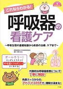 ナースのための基礎BOOK これならわかる!呼吸器の看護ケア