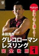 永田克彦 日本人でも勝てる!グレコローマンレスリング完全教則 入門篇