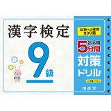 出る順漢字検定9級5分間対策ドリル