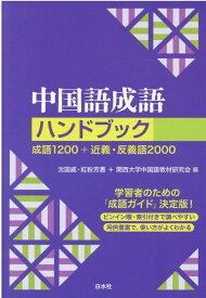 中国語成語ハンドブック[新装版] 成語1200+近義・反義語2000 [ 沈 国威 ]