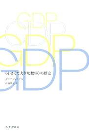 GDP 〈小さくて大きな数字〉の歴史 [ ダイアン・コイル ]