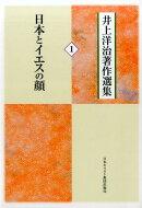 井上洋治著作選集(1)