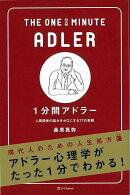 【バーゲン本】1分間アドラー