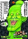 ミトコンペレストロイカ 5 (バンチコミックス) [ まん○画太郎 ]