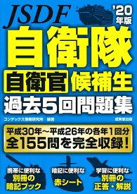 自衛隊 自衛官候補生 過去5回問題集 '20年版 [ コンデックス情報研究所 ]