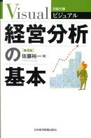 ビジュアル経営分析の基本第4版