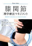 膝関節理学療法マネジメント