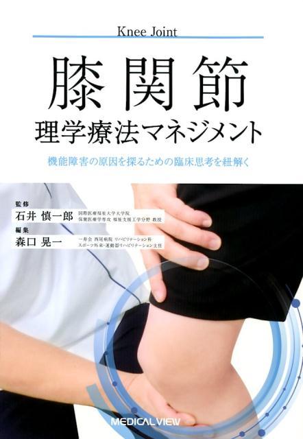 膝関節理学療法マネジメント 機能障害の原因を探るための臨床思考を紐解く [ 石井慎一郎 ]