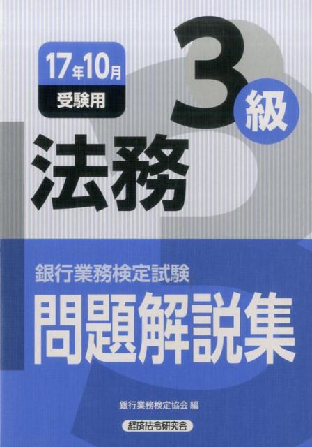 銀行業務検定試験法務3級問題解説集(2017年10月受験用) [ 銀行業務検定協会 ]