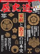 歴史道 Vol.8
