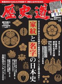 歴史道 Vol.8 (週刊朝日ムック) [ 朝日新聞出版 ]