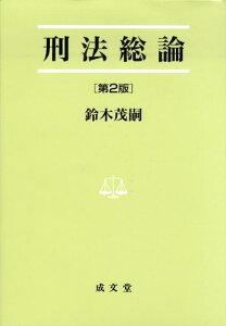 刑法総論第2版 (法学叢書) [ 鈴木茂嗣 ]