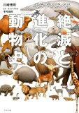 ならべてくらべる絶滅と進化の動物史