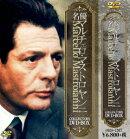 名優マルチェロ・マストロヤンニ COLLECTORS DVD-BOX