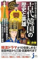 知れば知るほど面白い古代韓国の歴史と英雄