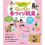 0・1・2歳児 遊んで育つ手作り玩具