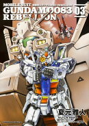 機動戦士ガンダム0083 REBELLION(03)