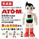 コミュニケーションロボットATOM [ 講談社 編 ]