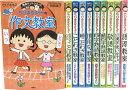 満点ゲットシリーズ ちびまる子ちゃんの国語 10冊セット (満点ゲットシリーズ)