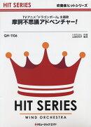 QH1106 「ドラゴンボール」主題歌 摩訶不思議アドベンチャー!
