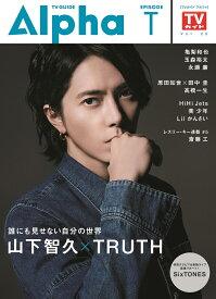 TV GUIDE Alpha EPISODE T 山下智久×TRUTH (TVガイドMOOK TVガイドアルファ Vol.20)