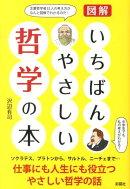 図解いちばんやさしい哲学の本