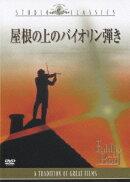 スタジオ・クラシック・シリーズ::屋根の上のバイオリン弾き