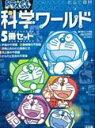 ドラえもん 科学ワールド 5冊セット (ビッグ・コロタン) [ 藤子・F・不二雄 ]