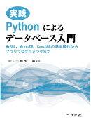 実践 Pythonによるデータベース入門