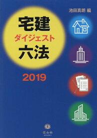 宅建ダイジェスト六法 2019 [ 池田 真朗 ]
