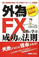 外為FX失敗に学ぶ成功の法則
