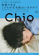Chio(Number.112)