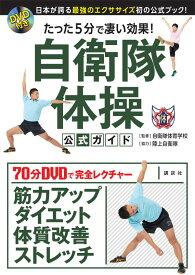 DVD付き たった5分で凄い効果! 自衛隊体操 公式ガイド 日本が誇る最強のエクササイズ初の公式ブック! [ 自衛隊体育学校 ]