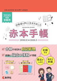 赤本手帳(2020年度受験用) [ 教学社編集部 ]