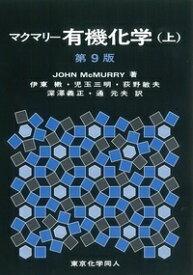 マクマリー有機化学(上)第9版 [ J. McMurry ]