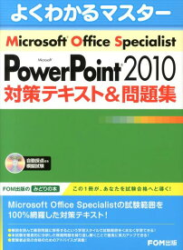 Microsoft Office Specialist Microsoft Powerpoint 2010 対策テキスト&問題集 Microsoft Office Speciali (よくわかるマスター) [ 富士通エフ・オー・エム株式会社 ]