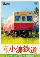春の小湊鉄道 全線往復 上総中野〜五井〜上総中野