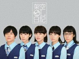 架空OL日記 Blu-ray BOX【Blu-ray】 [ 升野英知 ]