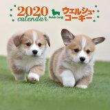 大判カレンダーウェルシュ・コーギー(2020年) ([カレンダー])