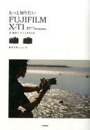 もっと知りたいFUJIFILM X-T1撮影スタイルBOOK