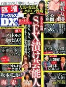 臨増ナックルズDX(vol.5)