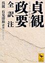 貞観政要 全訳注 (講談社学術文庫) [ 呉 兢 ]