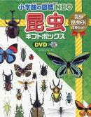小学館の図鑑NEO昆虫ギフトボックス2冊セット
