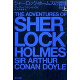 シャーロック・ホームズの冒険(上)新版 (ハヤカワ・ミステリ文庫)