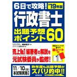 6日で攻略!行政書士出題予想ポイント60('19年版)