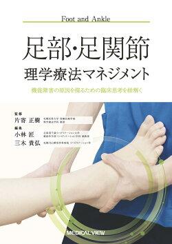 足部・足関節理学療法マネジメント