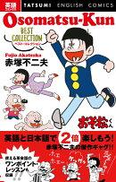 英語コミックス おそ松くん BEST COLLECTION
